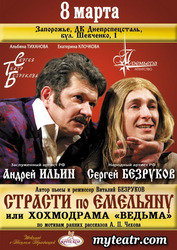 Афиша театра: спектакль  Страсти по Емельяну  в Запорожье