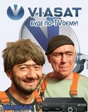 Спутниковое ТВ. Подключение Viasat в Запорожье.