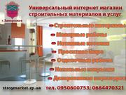 Проектирование,  строительство и ремонт