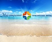Доступный отдых в Крыму.