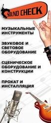 музыкальный магазин Sound Check