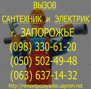 Установка Стиральная Машина Запорожье. услуги сантехника в запорожье