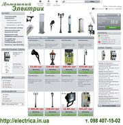Интернет-магазин светильников Домашний Электрик