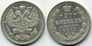 Продам монету 1912 года 20 копеек Николая 2 0508372631 отличное состоя