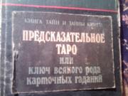КНИГА ТАЙН ТАРО ИЛИ КЛЮЧ ВСЯКОГО РОДА КАРТОЧНЫХ ГАДАНИЙ 1912г.