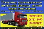 Попутные Грузоперевозки Запорожье - Житомир - Запорожье