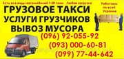грузовое такси ЗАПОРОЖЬЕ. грузовое такси в ЗАПОРОЖЬЕ