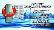 Ремонт холодильников Запорожье Атлант самсунг  LG Индезит Вирпул Ардо