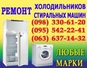Ремонт Стиральных Машин Запорожье. РЕМОНТ стиральной машины