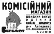 Комиссионный магазин Бегемот