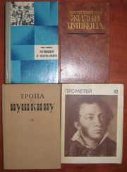 Книги о жизни и творчестве А.С.Пушкина и Лермонтова