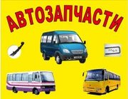 Запчасти Богдан,  Эталон,  TATA,   I-VAN,  ISUZU,  Газель Запорожье