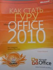 Как стать гуру Microsoft Office 2010