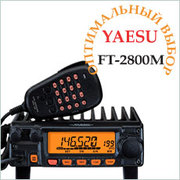 Радиостанция Yaesu FT 2800 M