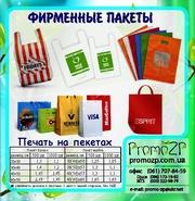 сумки с логотипом,  пакеты с логотипом,  печать на пакетах,  пакеты с печ
