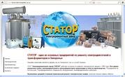 Ремонт электродвигателей и трансформаторов всех видов в Запорожье.