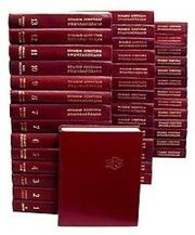 Продам Большую Советскую Энциклопедию 3-тье издание