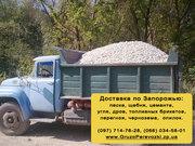 Доставка песка,  щебня,  цемента в Запорожье