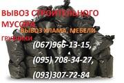 Вывоз строительного мусора в Запорожье.