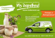 Органические товары для дома с бесплатной доставкой от компании Из де