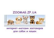 Зоотовары для собак и кошек Запорожье,  Украина недорого