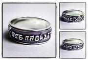 Кольцо царя Соломона - кольца