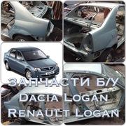 Разборка Dacia,  Renault Logan,  запчасти б/у Дачия Логан,  Рено Канго