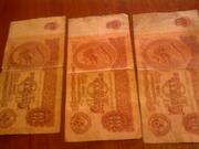 купюры 10 рублей 1961