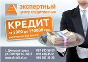 Кредит по доходам до 50000 грн Мелитополь