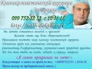 Клиника пластической и эстетической хирургии Запорожье