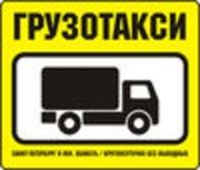 Качественные перевозки по Запорожью и области