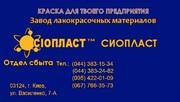 518-ХВ эмаль ХВ518 эмаль ХВ-518 ХВ от производителя «Сіопласт ®»