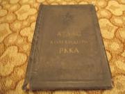 Атлас Командира РККА  М о с к в а ,  1938 г