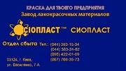 Краска-эмаль ЭП-140: производим эмаль ЭП-140* грунт ХВ-0278)  6th.эма