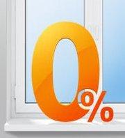 Металлопластиковые окна в рассрочку под 0%