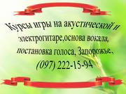 Эстрадный вокал,  Запорожье (097)222-15-94 Уроки по эстрадному и академ