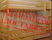 Срочно! Купить Двухъярусную Кровать со скидкой