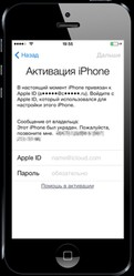 Отвяжем Ваш iPhone от iCloud и Apple ID.