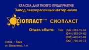 ЭМАЛЬ КО-84 (ГОСТ 22564-77) ЭМАЛЬ КО814^ ТУ ЭМАЛЬ ХВ-110ГОСТ  * Эмаль