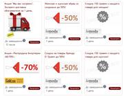 Лучшие промокоды,  скидки и распродажи от интернет-магазинов Украины