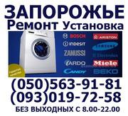 Любой ремонт стиральной машины автомат, стиральных машин на дому Запорожье