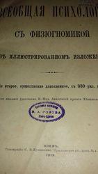 Книга 1912 г. Сикорский И.А. Всеобщая психология с физиогномикой