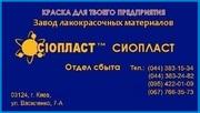Грунт-эмальАК-125 ОЦМ;  грунт АК-125 ОЦМ грунт-эмальАК-125 ОЦМ;  эмаль К