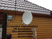 установка спутниковой антенны в Запорожье