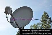 Купить спутниковую антенну Запорожье установка цена ТВ