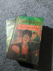 Книги Гарри Поттер 4 и 6 части