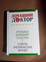Книга «Домашний доктор»