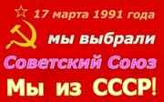 Юрист: юридически Советский Союз существует!