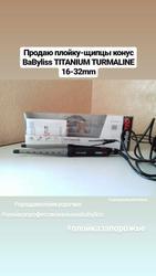 Продам плойку-щипцы конус BaByliss TITANIUM TURMALINE 16-32mm
