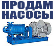 Продаем насосы,  редукторы,  электродвигатели,  промышленные